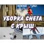 Уборка снега с крыш   Екатеринбург