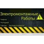 Строительство и ремонт Велстрой   Москва