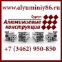 Алюминиевые конструкции   Ханты-Мансийск