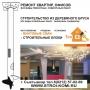 Строительство Домов Бань из бруса, Каркасные дома   Сыктывкар