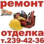 Ремонт и отделка помещений   Новосибирск