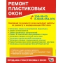 Ремонт окон   Казань