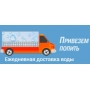 Доставка воды в офис и на дом по Москве и МО   Москва