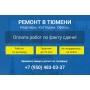 Отделка и ремонт помещений в Тюмени без предоплаты!   Тюмень