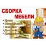 Сборка мебели   Смоленск
