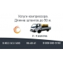 Аренда компрессора в Барнауле   Барнаул