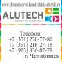 Алюминиевые конструкции alutech   Ханты-Мансийск
