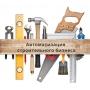 Автоматизация строительного бизнеса с гарантией   Новосибирск