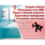 Ремонт ванных комнат, монтаж акриловых вкладышей, ремонт сантехники   Москва