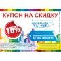 Скидка 15% на все товары   Санкт-Петербург