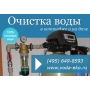 Фильтры для очистки воды из скважины или колодца   Москва