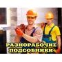 Услуги грузчиков и разнорабочих   Санкт-Петербург