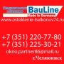 Официальный сайт «Остекление окон и балконов BauLine» по Уральскому федеральному округу в России.   Ханты-Мансийск