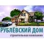 Устройство сухой стяжки   Новосибирск