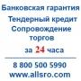 Банковская гарантия по госконтракту   Нижний Тагил
