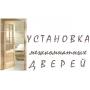 Установка межкомнатных дверей   Москва