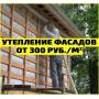 Утепление стен и потолков бесшовным способом   Ростов-на-Дону