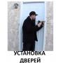 Установка межкомнатных дверей   Екатеринбург