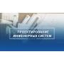 Комплексное проектирование инженерных систем   Москва