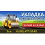 Асфальтирование и Благоустройство территории   Новосибирск