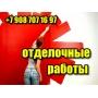 Отделочные работы   Челябинск