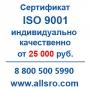 Сертификация исо 9001 для СРО, аукционов   Нижний Тагил