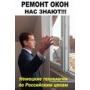 РЕМОНТ ОКОН   Ставрополь