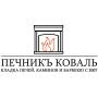 ООО «ПЕЧНОЙ СЕРВИС»   Москва