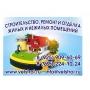 Предоставляем услуги строительства: любые отделочные и строительные виды работ   Москва