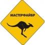 Производство и установка резиновых покрытий для детских и спортивных площадок Мастерфайбр   Москва