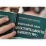 Избавление от долгов и кредиторов, через банкротство должника!   Пермь