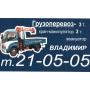 грузоперевозки манипулятор до 3 тонн Ставрополь   Ставрополь