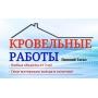 Кровельные работы и гидроизоляция любой сложности   Екатеринбург