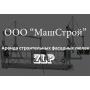Аренда строительных фасадных люлек ZLP   Москва