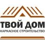 Каркасные дома. Строительство   Краснодар