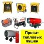Прокат электрических, газовых и дизельных тепловых пушек   Новосибирск