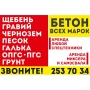 Бетон всех марок   Казань