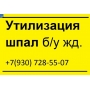 Утилизация деревянных шпал б/у 3 класс опасности   Ростов-на-Дону