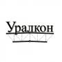 Металлоконструкции, горячее оцинкование   Екатеринбург