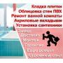 Ремонт ванных комнат ПВХ панелями и керамической плиткой   Москва