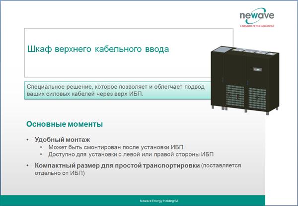 3/3 фазный онлайн ибп 100 kva/80kw challenger ch 3100 - фото