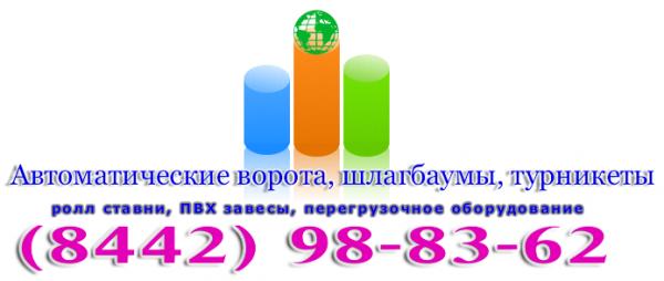 Рольворота в Брянске Заказать и купить в компании Всёвдом