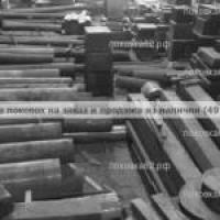 Поковка круглая 38ХН3МА Ф510