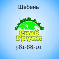 ЩЕБЕНЬ фр.5-20 20-40 В БИГ-БЕГЕ И МЕШКАХ ООО СнабГрупп