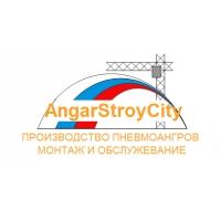 Моделирования, производства и монтажа пневмокаркасных сооружений AngarStroyCity (МПА)