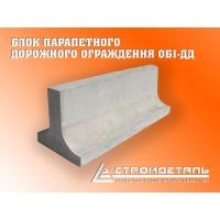 Блок парапетного дорожного ограждения двухсторонний СТРОЙДЕТАЛЬ ОБ-1-ДД