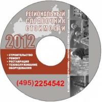 РСС-2012 - Региональный Справочник Стоимости Строительства