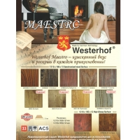 Ламинат 33 класса Westerhof Maestro