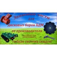Запасные части для дисковых борон серии  ДБМ. Собственное производство