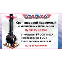 Шаровой кран МАРШАЛ Ду 500